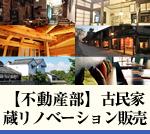 【不動産部】古民家・蔵からカフェ・飲食店・業務用店舗へリノベーション