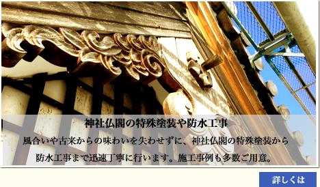 施工事例 神社仏閣