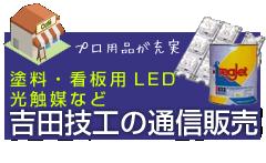 吉田技工の通信販売